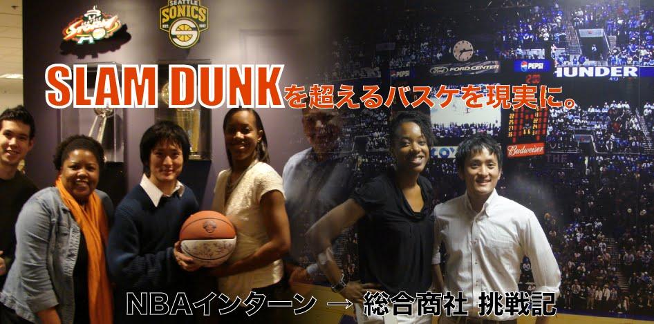 スラムダンクを超えるバスケを現実に。NBAインターン→総合商社 挑戦記