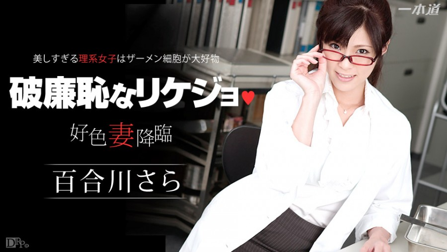1Pondo 112714_929 - Drama Collection Sara Yurikawa
