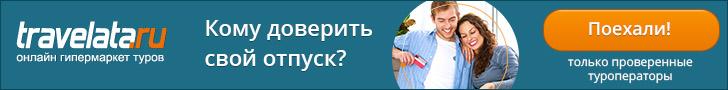 Рейтинг низких цен на туристические пакеты и специальные предложения обзор новых направлений для путешествий