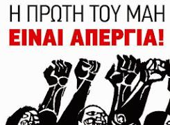 """Κοινή ανακοίνωση για την Εργατική Πρωτομαγιά από την """"Ανταρσία στα Χανιά"""" και την """"Ανυπόταχτη Κρήτη"""