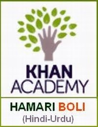 Khan Academy Hamari Boli
