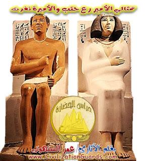 تمثالي الأمير رع حتب والأميرة نفرت