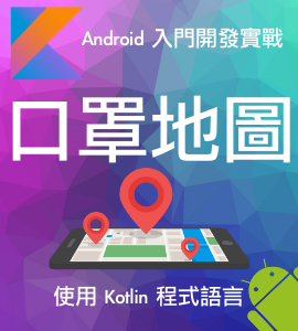 Android 入門開發實戰