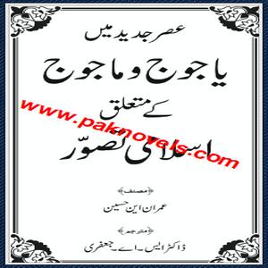 Yajooj O Majooj Kay Mutaaliq Islami Tasawur by Imran N Hussain