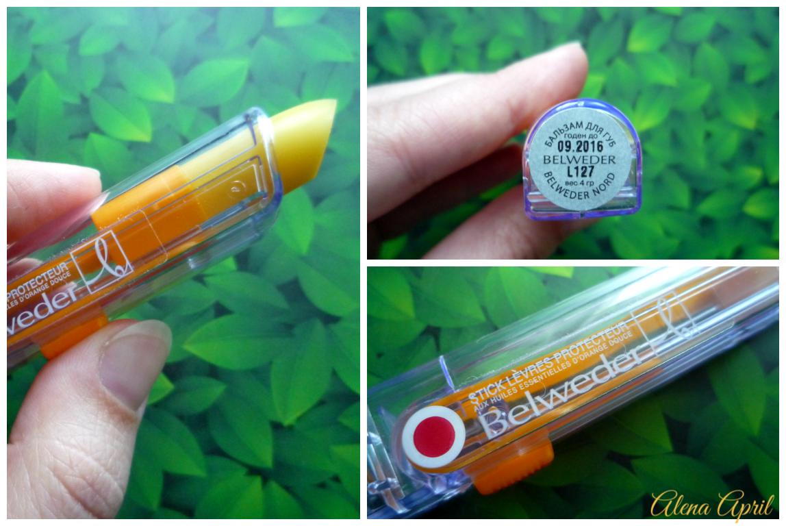 Витаминный бальзам для губ Belweder с маслом сладкого апельсина, обзор, отзыв