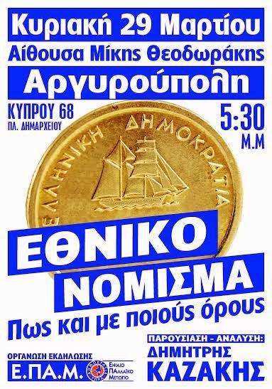 Αργυρούπολη 29/3 αίθουσα Μίκης Θεοδωράκης