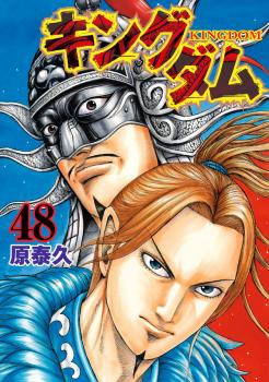 Kingdom Manga