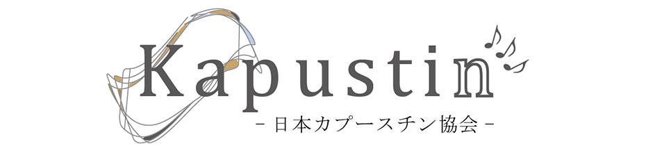 日本カプースチン協会