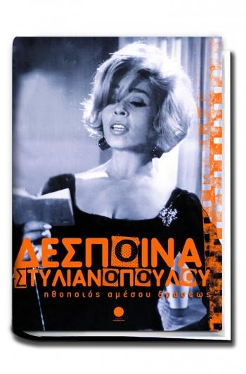 Παρουσιάζεται η αυτοβιογραφία της Δέσποινας Στυλιανοπούλου