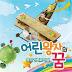 뮤지컬 어린왕자의 꿈 배우들 - 뮤지컬 '어린왕자의 꿈' OST