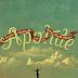 Eusebio Martinelli & Gipsy Abarth Orkestar  Apolide (Autoprodotto, 2014)