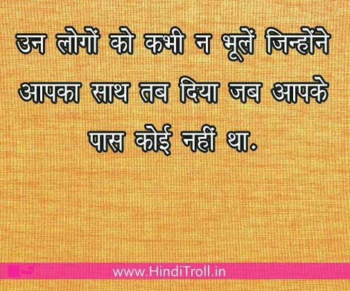 motivational hindi wallpaper hindi quotes photo for