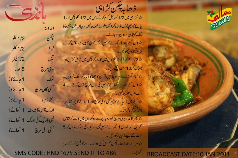 Urdu food diaries dhaba chicken karahi dhaba chicken karahi forumfinder Gallery