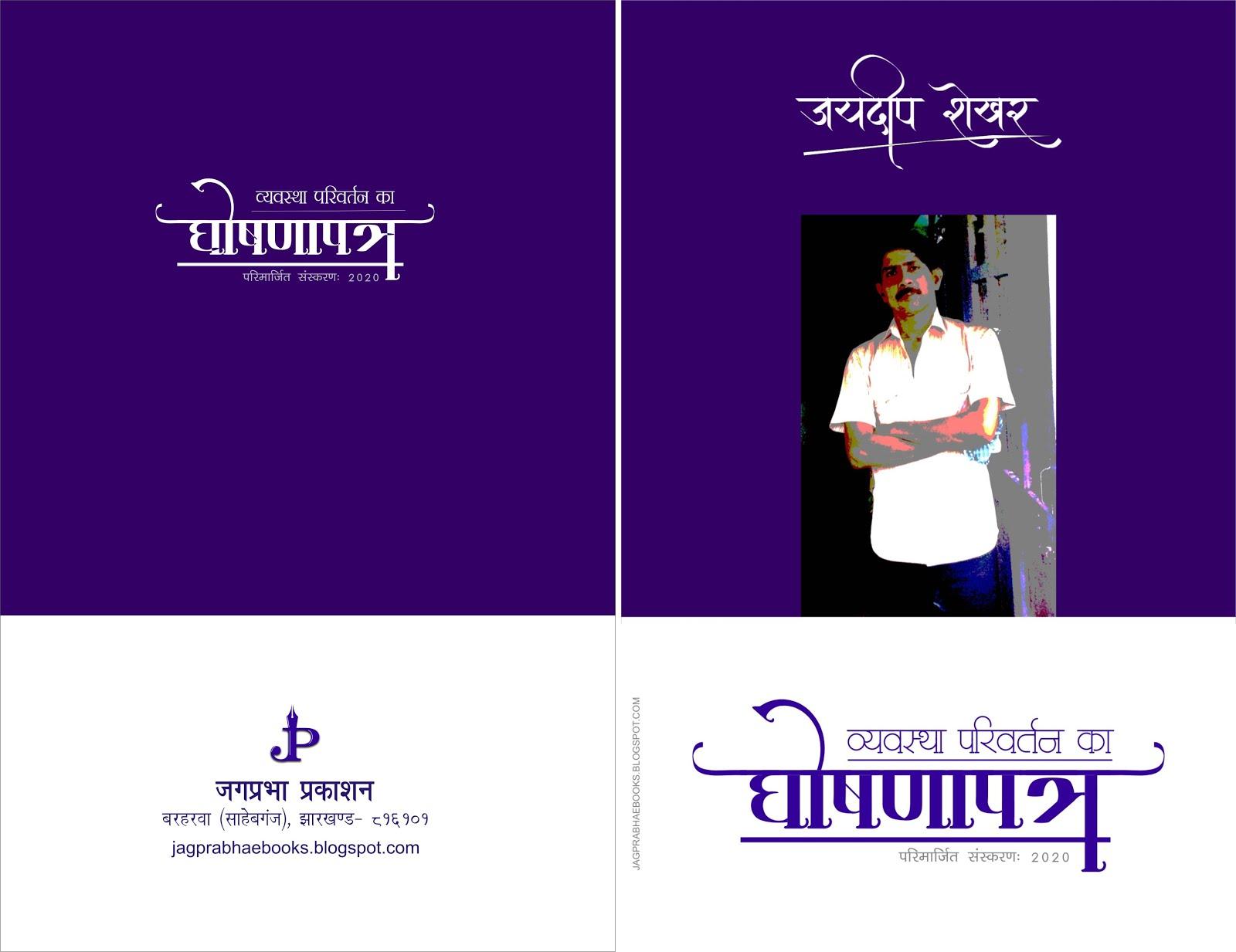 घोषणापत्र का मुद्रित संस्करण (Print on Demand के तहत) Pothi.Com पर उपलब्ध है