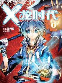 X Epoch of Dragon Manga