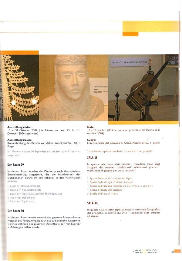 European Athens festival-Kertsopoulos guitar