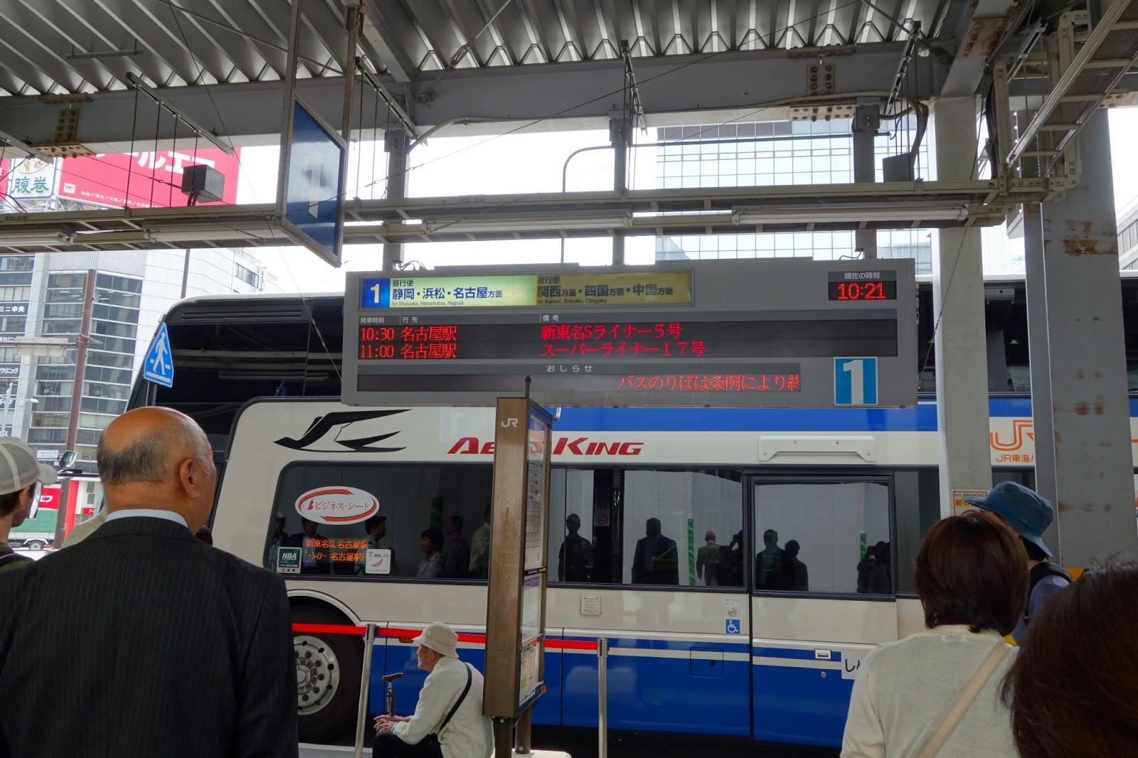 東京 - 名古屋の高速バス・夜行バス予約 【公式 …