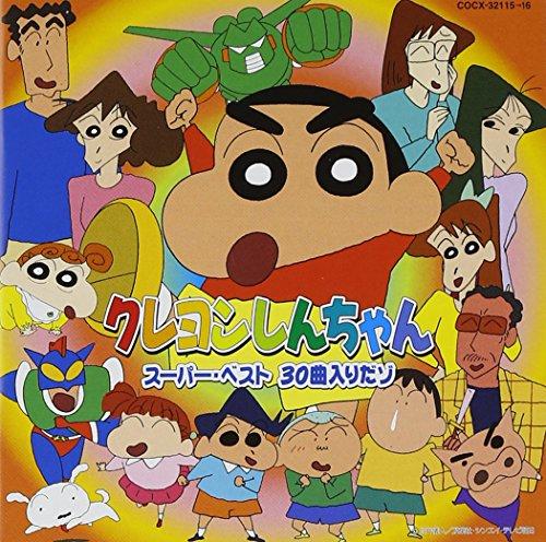 [Album] クレヨンしんちゃん スーパー・ベスト 30曲入りだゾ (2003.02.21/MP3/RAR)