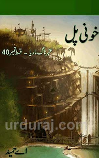 Amber Naag Maria Series Part 40 (Khooni Pull) Urdu Novel by A Hameed