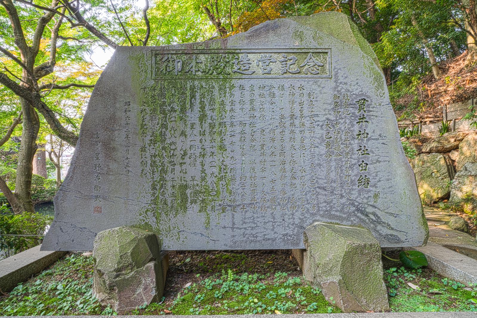 貫井神社の御本殿造営記念碑の写真