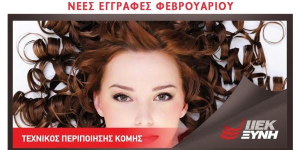 http://www.haircut.gr/nexthc/viewarticle.asp?a=2115#axzz3RiBeb0J7
