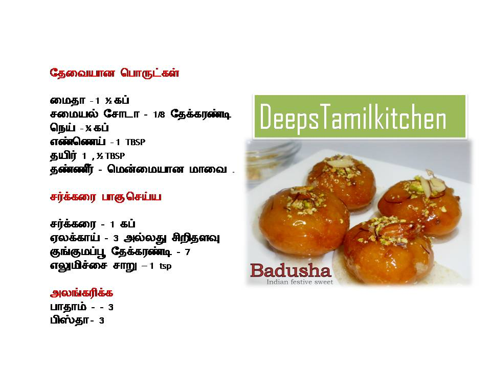 Deeps kitchen bathusa recipe tamil video recipe deeps tamil kitchen tamil channel forumfinder Choice Image