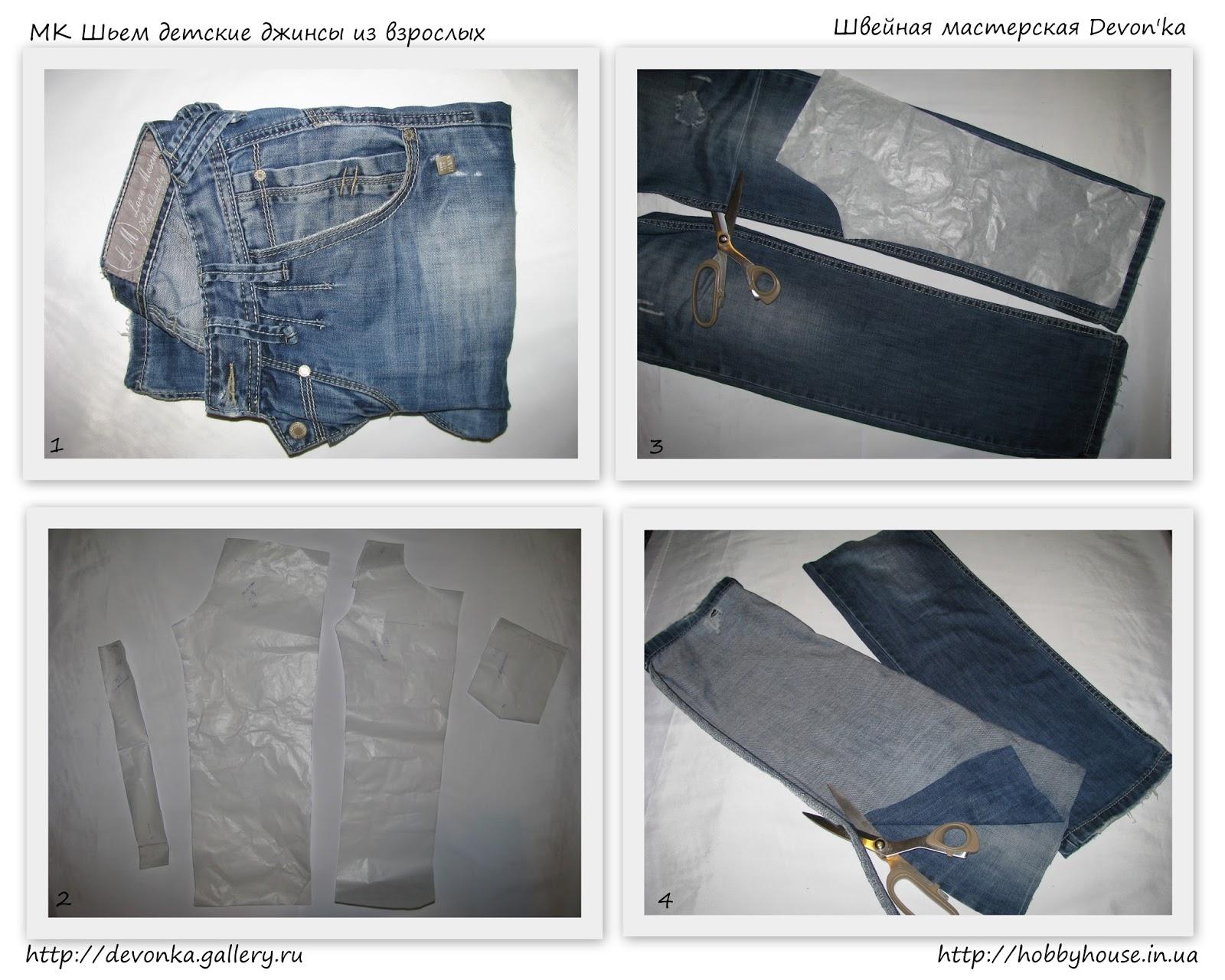 Сшить джинсы мальчику из старых джинсов 38