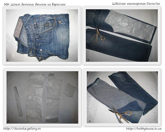 Как сшить джинсы фото 826