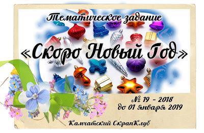"""ТЗ """"Скоро Новый год"""" 01/01"""