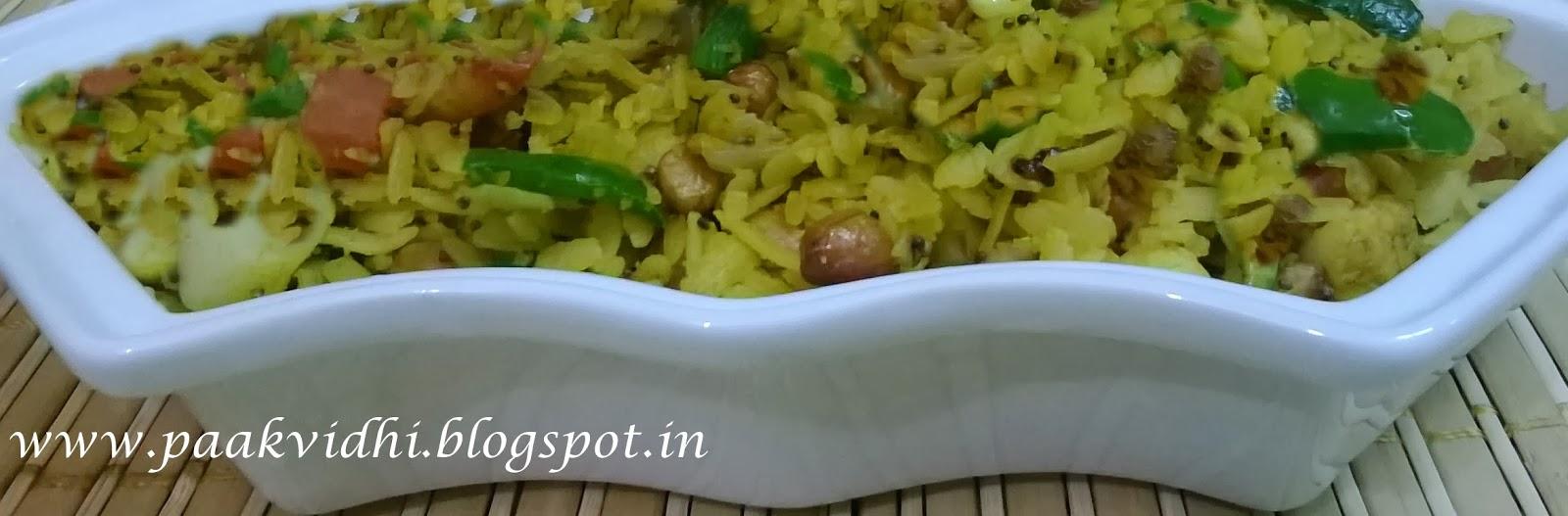 http://paakvidhi.blogspot.in/2014/02/pohachirwa.html