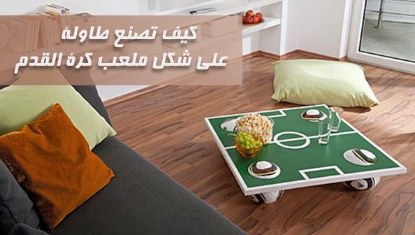 كيف تصنع طاولة على شكل ملعب كرة القدم