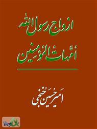 کتاب زنان پیامبر . دکتر امیر حسین خنجی