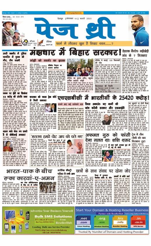 Hindi Newspaper of Uttarakhand,Page Three