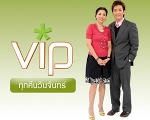 ดู VIP วีไอพีย้อนหลัง วันจันทร์ที่ 01 กรกฏาคม 2556