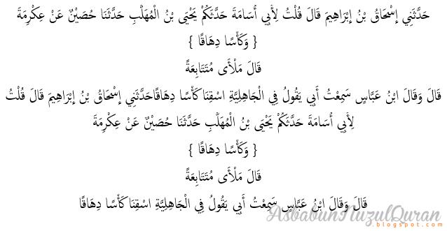 qur'an surat an Naba' ayat 34