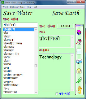 Sheel's Hindi To English And English To Hindi Dictionary