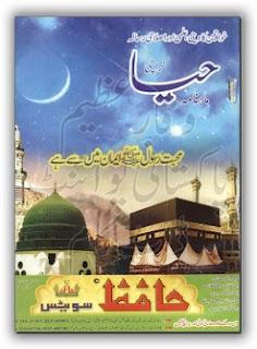 Haya Digest Feburary 2013 pdf
