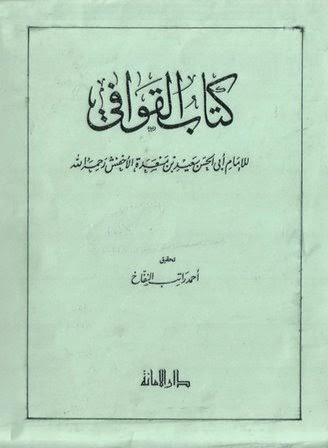 كتاب القوافي - سعيد بن مسعدة الأخفش
