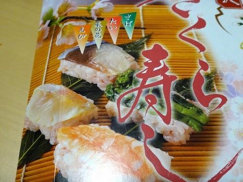 金沢さくら寿司