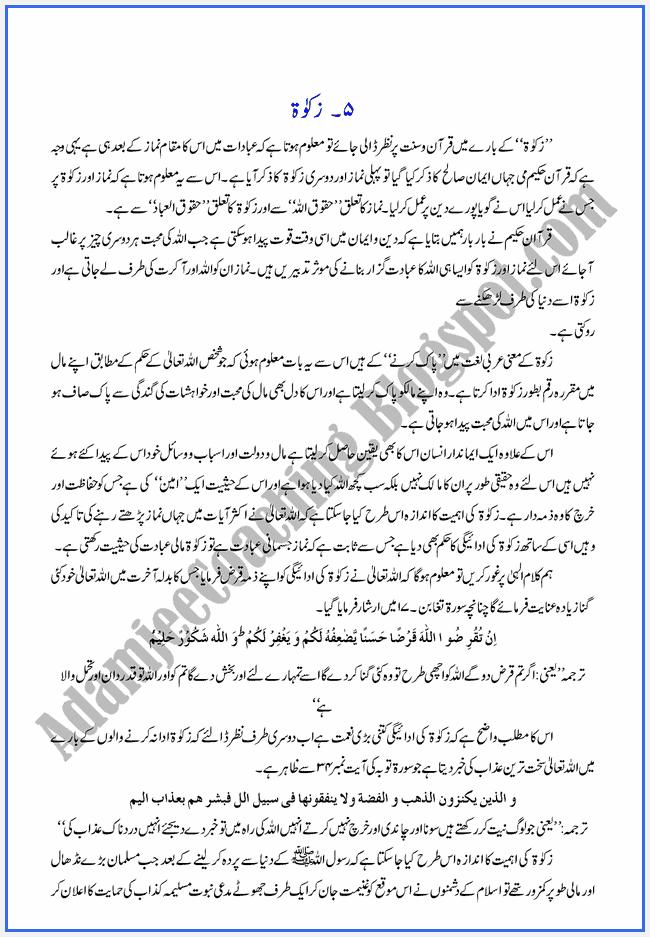 XI-Islamiat-Notes-Arkan-e-Islam-Zakat