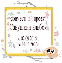 """СП """"Савушкин альбом"""" + КОНФЕТА!!!!!"""