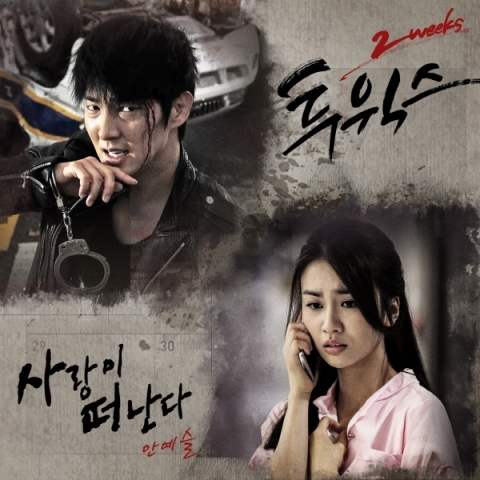 [SINGLE] Han Ye Seul - Two Week OST Part 2