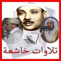 تحميل ادعية الشيخ ادريس ابكر mp3