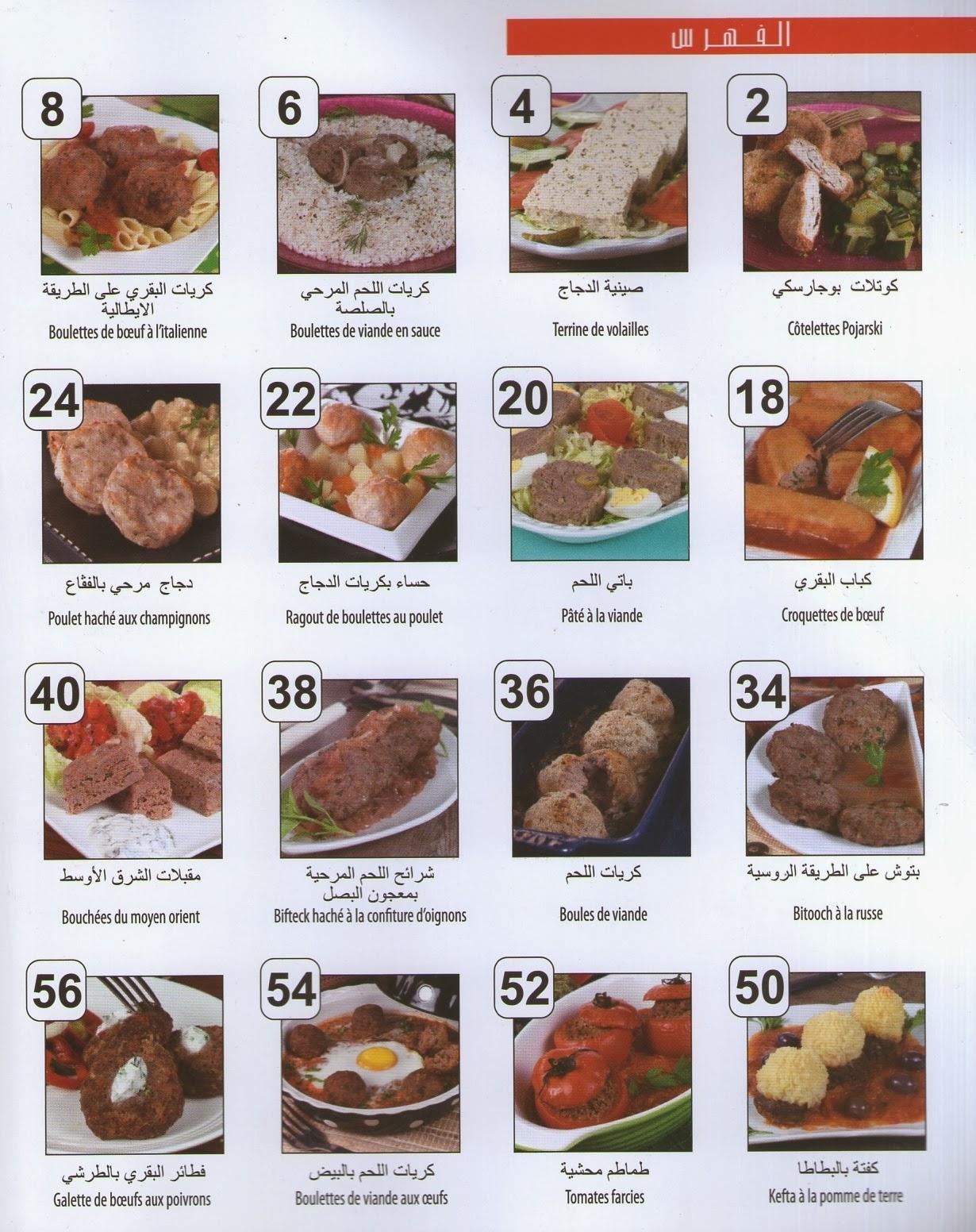la cuisine alg 233 rienne cuisine facile de a a z special viandes hachees 30 recettes ar fr