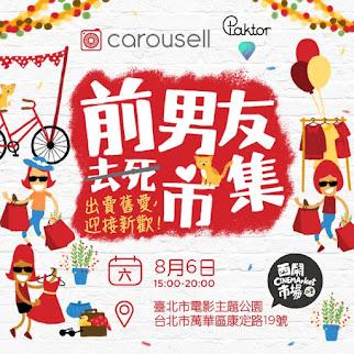 2016年8月6日 西鬧二手市場 x Carousell 旋轉拍賣 x Paktor 七夕限定