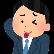 てへぺろのイラスト(男性会社員)