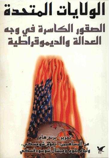 الولايات المتحدة الصقور الكاسرة في وجه العدالة والديمقراطية - مجموعة مؤلفين pdf