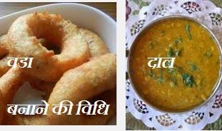 दाल बड़ा बनाने की विधि | Dal Vada Recipe in Hindi , daal vada banane ki vidhi, how to cook daal at home, vada special kaise banaye, दाल बड़ा बनाने के लिए आवश्यक सामग्री,