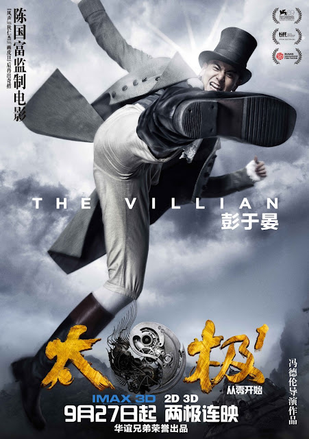 Tai-Chi Zero, 太极 0, Chinese 3D movies, eddie peng