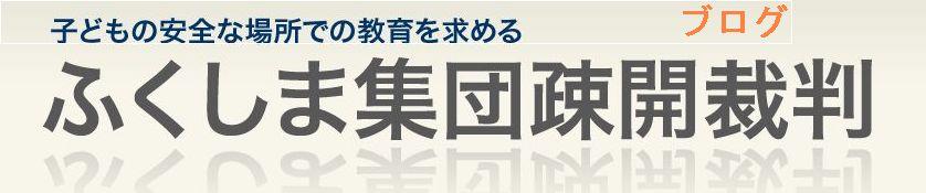 #ふくしま集団疎開裁判